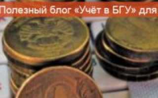 Учет денежных обязательств в казенных учреждениях