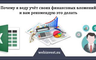Учет инвестиций в акции