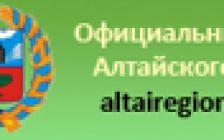 Постановления правительства алтайского края 2020