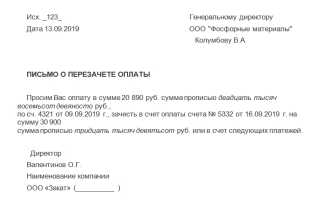 Заявление о зачете денежных средств образец