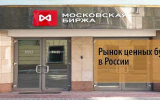 Рынок ценных бумаг в россии кратко