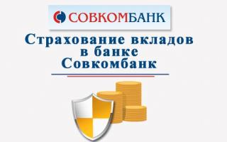 Совкомбанк страхование вкладов физических лиц проверить