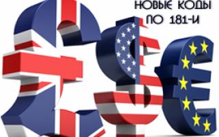Счет 40820810 код валютной операции
