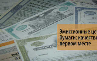 Понятие эмиссионных ценных бумаг