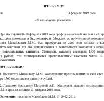 Заявление о возмещении денежных средств работнику