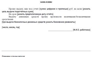 Заявка на получение денежных средств образец