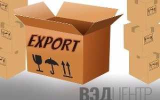 Кто платит таможенные пошлины при экспорте