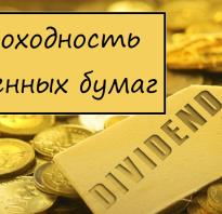 Определение фактической доходности ценных бумаг
