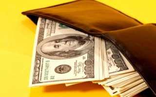 Поиск денежных средств