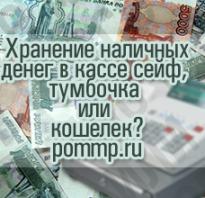 Хранение денежных средств в кассе