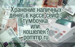 Хранение наличных денежных средств