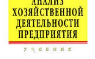 Анализ хозяйственной деятельности савицкая