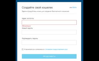 Регистрация кошелька криптовалюты