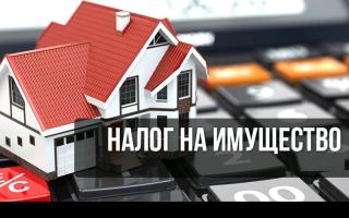 Расчет налога на имущество организаций 2020
