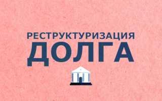 Реструктуризация кредита в казахстане