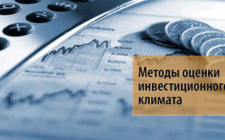 Критерии оценки инвестиционного климата