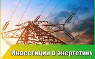 Инвестиции в энергетику россии