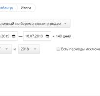 Калькулятор расчета декретного отпуска в 2020