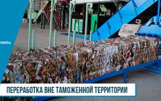 Сборы при переработке вне таможенной территории