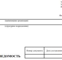 Расчетная ведомость т 51 дата составления