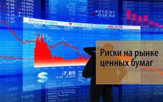 Риск операций с ценными бумагами