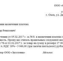 Письмо об изменении платежного поручения