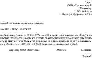 Уточняющее письмо о назначении платежа образец