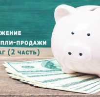 Покупка ценных бумаг у ооо
