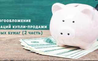 Продажа акций в налоговом учете