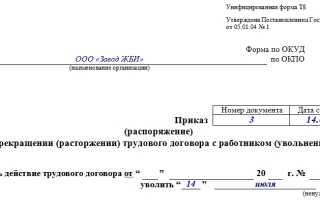 Анализ документа приказ об увольнении сотрудника