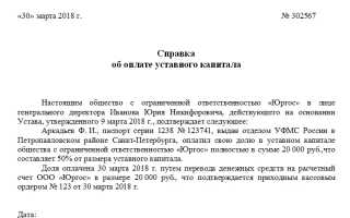 Подтверждение оплаты уставного капитала ооо