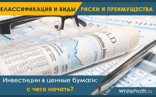 Особенности инвестирования в ценные бумаги