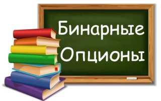 Лучшие книги по бинарным опционам