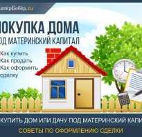 Как оформить дом через материнский капитал