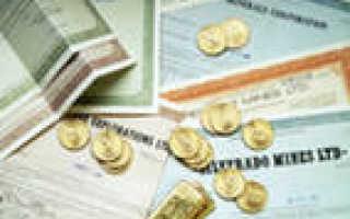 Виды стоимости эмиссионных ценных бумаг