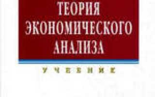 Учебник шеремет теория экономического анализа