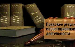 Нормативно правовое регулирование инвестиционной деятельности