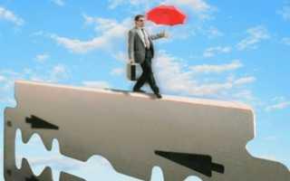 Страхование рисков инвестиционных проектов