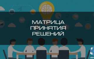Матрица анализа решений
