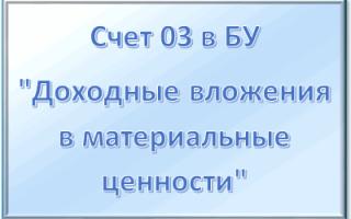 Счет 01 03 в бухгалтерском учете