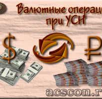 Покупка валюты усн доходы минус расходы