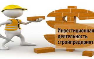 Инвестиционно строительная деятельность