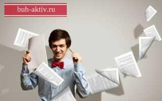 Формы первичных учетных документов бухгалтерского учета