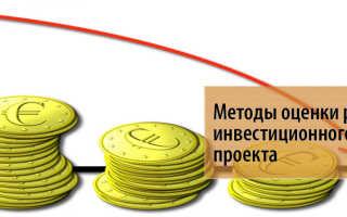 Методы оценки риска инвестиционного проекта