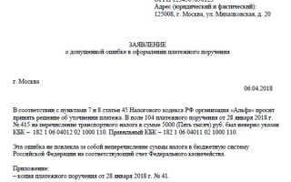 Заявление на уточнение реквизитов платежа