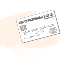 Порядок учета банковских карт