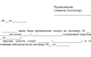 Письмо о переназначении платежа