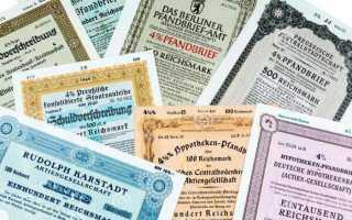 Что такое неэмиссионные ценные бумаги
