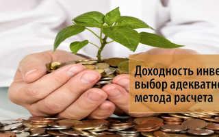 Доходность инвестиций это