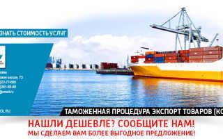 Помещение товара под таможенную процедуру экспорта